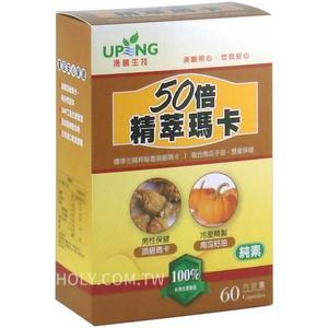 50倍精萃瑪卡素食液體膠囊【湧鵬生技】(一次買2盒再加送1盒)