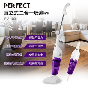 豬頭電器(^OO^) - 【PERFECT】直立式二合一HEPA吸塵器PV-190