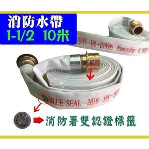 1.5吋消防水帶10米(現貨供應)(有印年份) 1-1/2 10M水帶 消防署{雙認證}