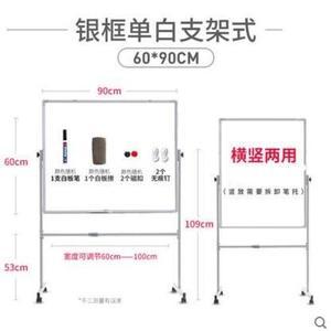 【60 *90銀框單白+ 支架 +禮包】90 *120磁性移動白板支架式黑板辦公會議展示家用教學寫字板