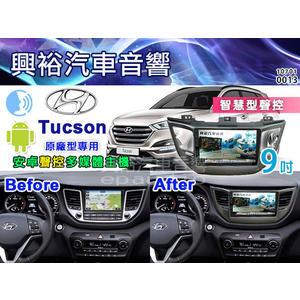 【專車專款】17~18年Hyundai Tucson專用9吋觸控螢幕安卓聲控多媒體主機*藍芽+導航+安卓*無碟四核心