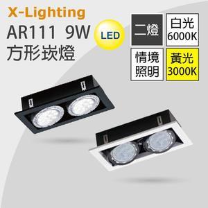 LED AR111 9W含四角燈座 崁燈 方形 盒型燈具台 黑白殼(2燈)