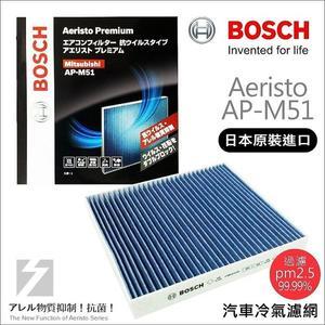 ✚久大電池❚ 德國 BOSCH 日本進口 AP-M51 冷氣濾網 MITSUBISHI Lancer Fortis iO