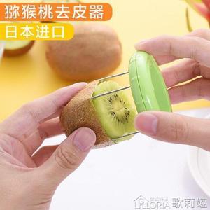 獼猴桃去皮器奇異果挖勺器不銹鋼切新鮮水果皮分割器 歌莉婭