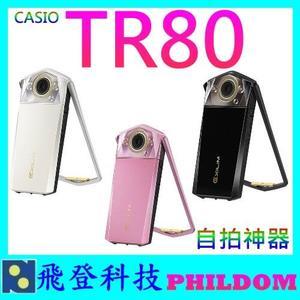 贈32G全配+原廠皮套 CASIO 台灣卡西歐 EX-TR80 TR80  群光公司貨 TR70 TR60