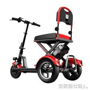 達斯樂老年人代步車折疊電動三輪車殘疾人助力車電動鋰電池代步車 igo 全館免運