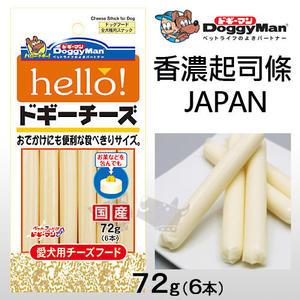 [寵樂子]《日本Doggyman》日本進口Hello起司條 - 單包6入裝