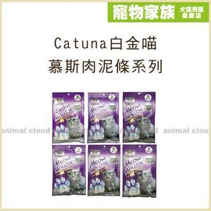 寵物家族-Catuna白金喵慕斯肉泥條系列14G*5入-各口味可選