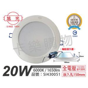 旭光 LED 20W 6000K 白光 全電壓 15cm 崁燈 _ SI430051