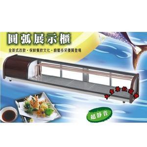 5尺卡布里台/生魚片冷藏冰箱/桌上型冷藏櫃/日本料理展示冷藏櫃/55L/大金餐飲設備