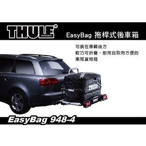 ||MyRack|| Thule EasyBag 防水行李袋 948-4 需搭配Thule EasyBase 949拖架