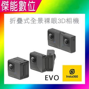INSTA360 EVO 折疊式全景裸眼3D相機 全景攝影機 360度攝影 環景攝影機 全景相機 原廠公司貨