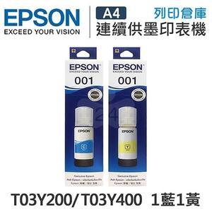 EPSON 1藍1黃 T03Y200+T03Y400 原廠盒裝墨水 /適用 L4150/L4160/L6170/L6190