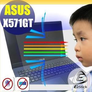 ® Ezstick ASUS X571 X571GT 防藍光螢幕貼 抗藍光 (可選鏡面或霧面)