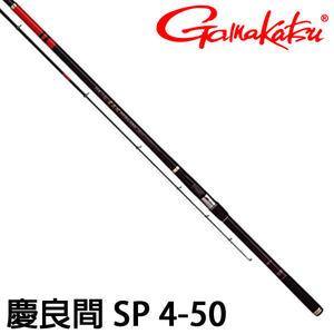 漁拓釣具 GAMAKATSU 磯 慶良間 SP 4-50 (磯釣竿)