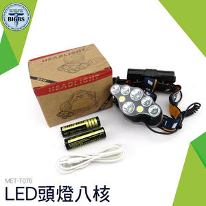 利器五金 強光頭燈充電超亮頭戴式 功能防水夜釣魚礦燈 LED頭燈八核 T076