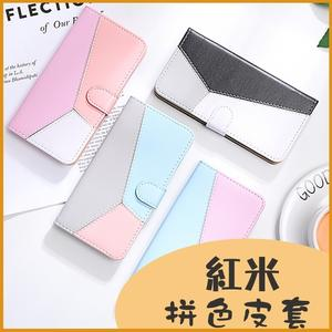 紅米Note8 Pro Note8T Note6 Proi Note5 拼接保護皮套 馬卡龍 側翻商務手機殼 插卡手機皮套