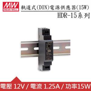 MW明緯 HDR-15-12 12V軌道型電源供應器 (15W)