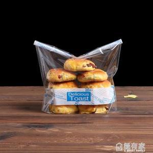 吐司袋麵包透明食品包裝袋曲奇餅幹切片土司烘焙打包袋子450g  『極有家』
