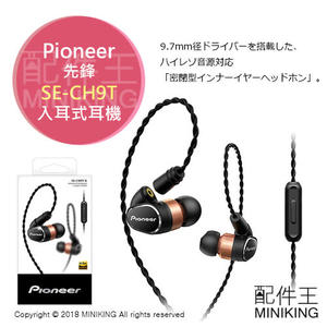 【配件王】日本代購 先鋒 Pioneer SE-CH9T Hi-Res 密閉式 入耳式耳機 可更換線材