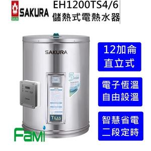【fami】櫻花電熱水器 EH1200TS4/6 智慧省電 兩段定時 12加侖櫻花儲熱式電熱水器