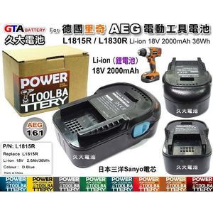 ✚久大電池❚ 德國 里奇 AEG 電動工具電池 L1815R L1830R 18V 2000mAh 36Wh