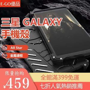 人氣七折 三星 Galaxy A8 Star 手機殼 蝙蝠俠 金屬邊框 全包 輕薄 螺絲款 防摔 保護殼