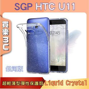 【Spigen SGP】HTC U11 Liquid Crystal 超薄吸震軟式保護殼(水晶銀河),SGP
