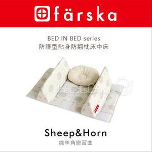 ✿蟲寶寶✿【日本Farska】安全防護 防翻枕 收納輕巧 (防護型) - 貼身防翻枕床中床