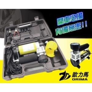 歐力馬 Orima 汽車 車用胎壓檢測 極速 打氣機 硬盒打氣機 幫浦 空壓機  歐力馬 打氣機