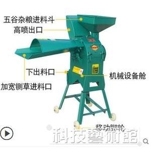 碎枝機 改進型稭稈粉碎機切碎機飼料粉碎機鍘草機圓盤揉草機 DF 交換禮物