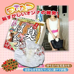 969情趣~日本原裝進口NPG.原味內褲-臭いぱんつ JKJD 04