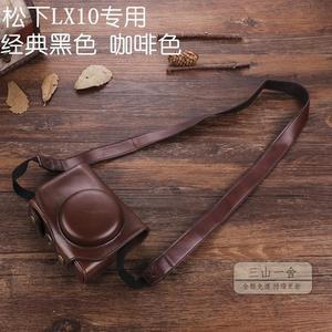 相機套 松下LUMIX LX10相機包皮套 lx10底座半套攝影包便攜保護套復古風【全館88折起】
