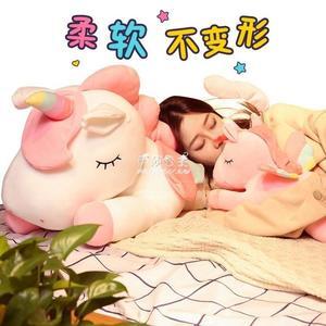 玩偶可愛獨角獸睡覺抱枕懶人超軟萌娃娃公仔床上玩偶女孩毛絨玩具女生YYS 伊莎公主