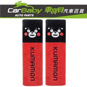 【車寶貝推薦】熊本熊KUMAMON-安全帶護套(兩入)