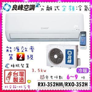 【良峰空調】6~8坪分離式定頻冷暖空調《RXI-352HM+RXO-352H》環保新冷媒R410A~能源效率2