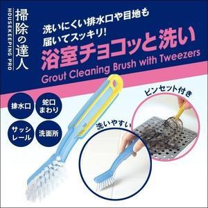 日本品牌【MARNA】「掃除達人」浴室清潔幫手 W129