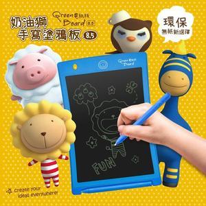 【Green Board】限量 奶油獅8.5吋手寫塗鴉板-夢想藍(畫畫塗鴉、練習寫字、留言、玩遊戲)