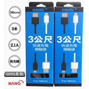 『Micro 3米充電線』OPPO R9S+ R9S Plus CPH1611傳輸線 充電線 2.1A快速充電 線長300公分