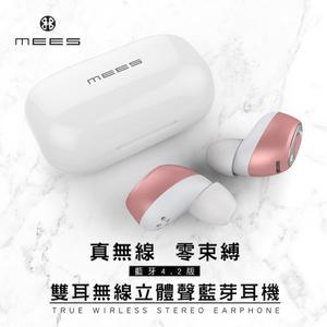 MEES Fit1 新一代 M1 藍牙耳機 真無線 充電盒 離盒配對 可單耳使用 防水運動 可通話 日本熱銷