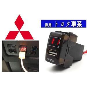 三菱 預留孔崁入 2.1AUSB車充 電壓顯示 警示 COLT PLUS LANCER FORTIS GRUNDER