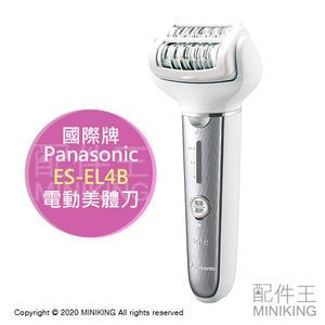 日本代購 空運 2020新款 Panasonic 國際牌 ES-EL4B 電動 除毛刀 美體刀 國際電壓 腿毛 比基尼線