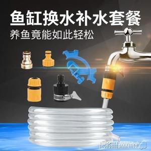 魚缸換水套裝電動換水器抽水軟管吸便清潔工具水族箱加水補水套餐 MKS卡洛琳