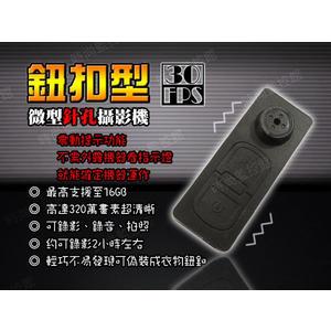 ☆限時↙下殺☆鈕扣樣式震動針孔攝影機 320萬畫素2048x1536 30fps/行車紀錄器/錄音/口香糖造型