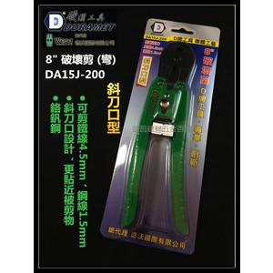 """【台北益昌】DURAMET 硬漢工具 DA15J-200  8"""" 8英寸 彎型 破壞剪 斜刀口型 小鐵剪"""