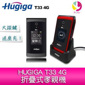 ★長輩機★分期0利率 HUGIGA T33 4G 折疊式孝親機 大按鍵 老人機 銀髮族專用