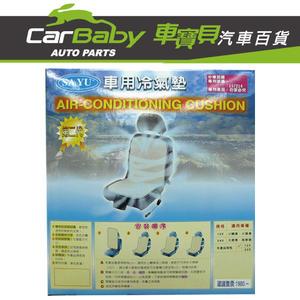 【車寶貝推薦】沙雨牌車用冷氣座墊 12V