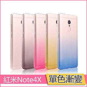單色漸變 小米 紅米Note4X  手機殼 矽膠 透明外殼 防摔  紅米note 4X 全包 軟殼 保護套 漸層