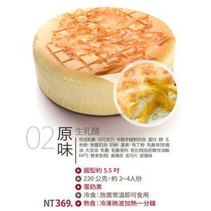 【山田村一】生乳酪 原味(起司)
