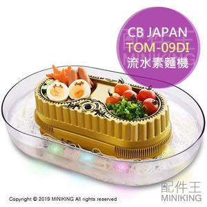 日本代購 空運 CB JAPAN TOM-09DI 流水素麵機 流水麵機 七彩 LED 發光 亮光 涼麵 蕎麥麵